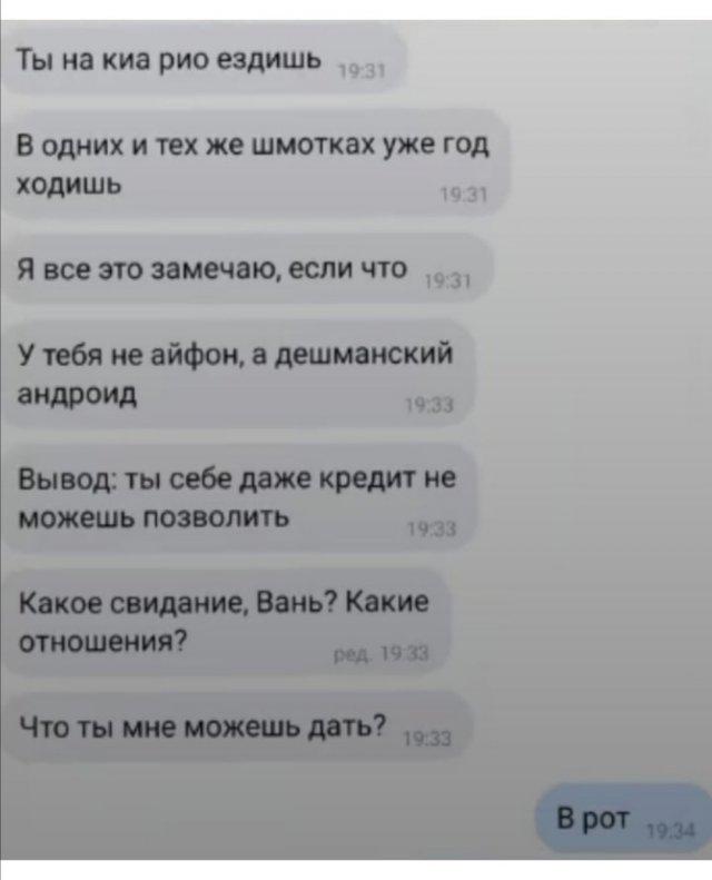 Мемы про девушек и отношения