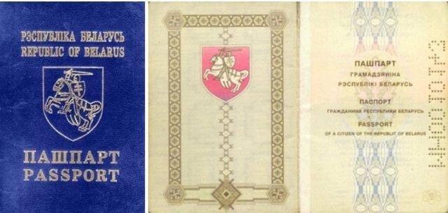 1994–1996 годы – паспорт гражданина Республики Беларусь (образца 1993 года)