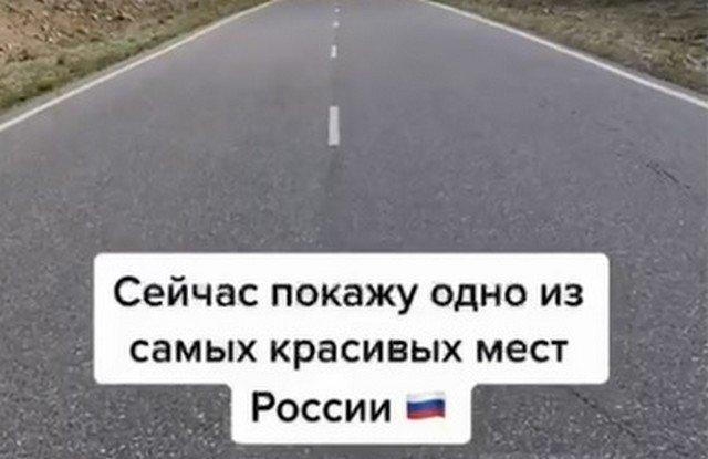 Широка страна моя родная или какие красоты скрывает Россия