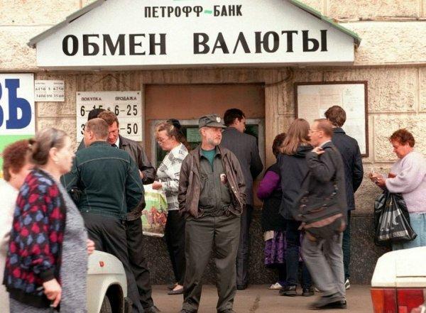 Очередь у пункта обмена валюты в центре Москвы