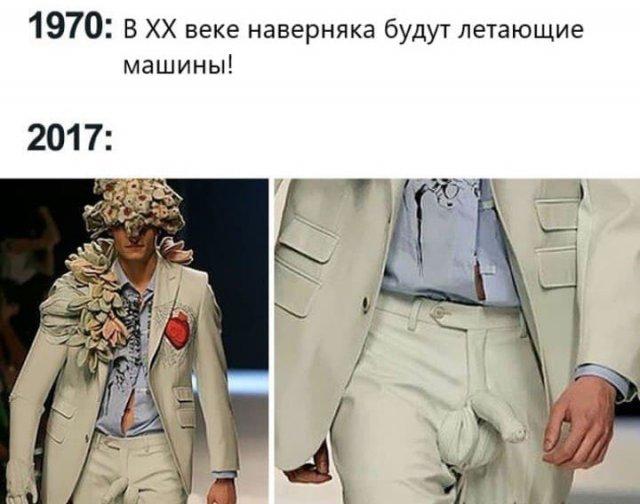 Шутки и мемы о том, как многогранна и интересна мод