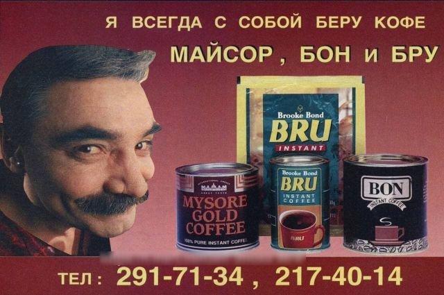 Александр Панкратов-Чёрный рекламирует кофе. 1996 год.