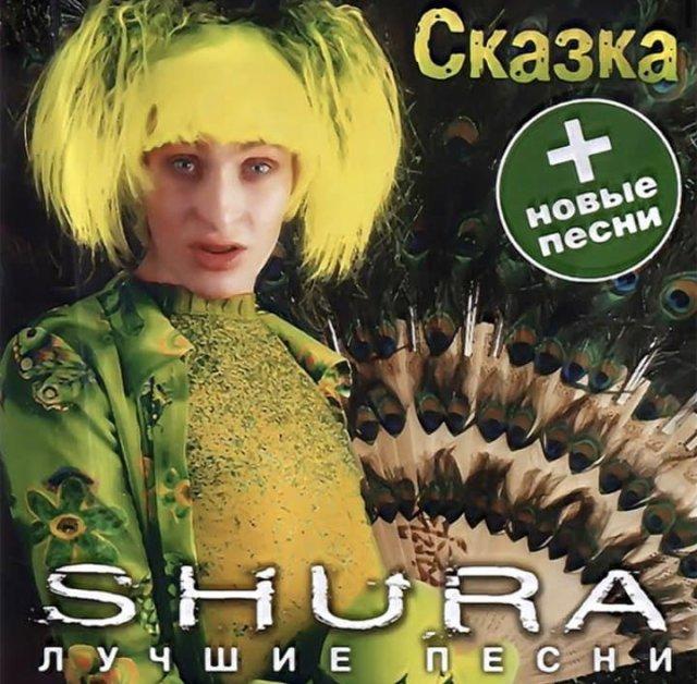 Смешные обложки музыкальных альбомов русских артистов 80-90-х годов