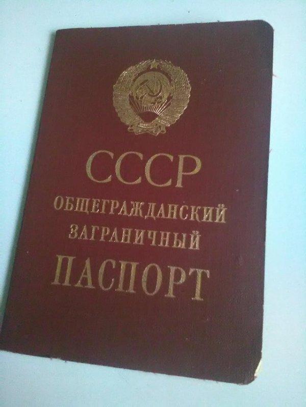 Паспорт, найденный в доме моей бабушки