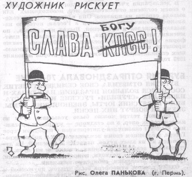 Карикатура в СМИ начала 90-х годов