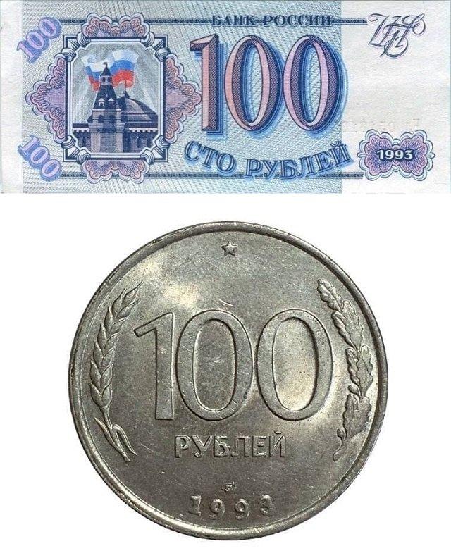 100 рублей. Хоть монетой, хоть купюрой