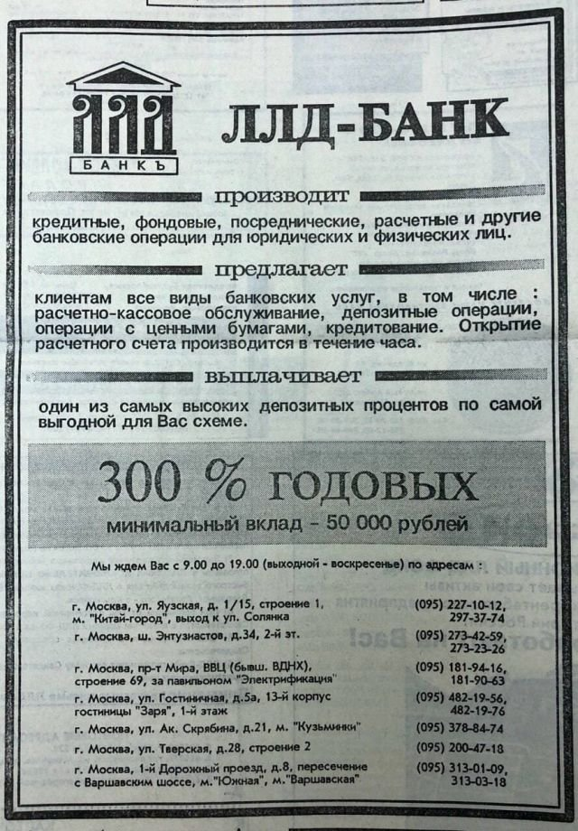 Какие «выгодные» были проценты... Реклама в «Комсомольской правде», 1993 год