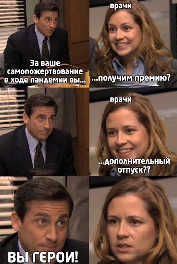 Мемы про коронавирус в наши дни