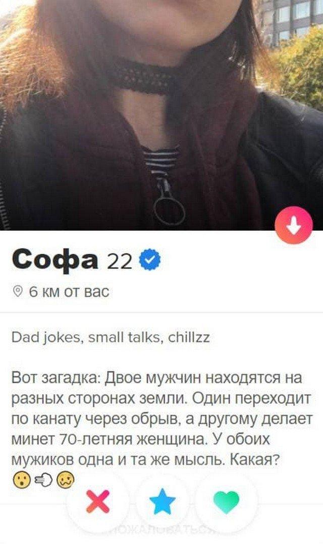 Забавные анкеты, которые публикуют одинокие люди на сайтах знакомств