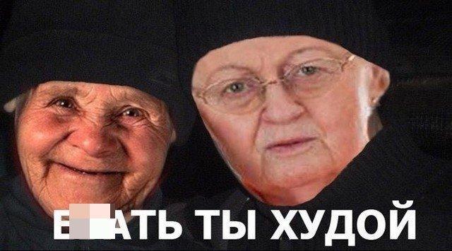 Мемы и шутки для пенсионеров