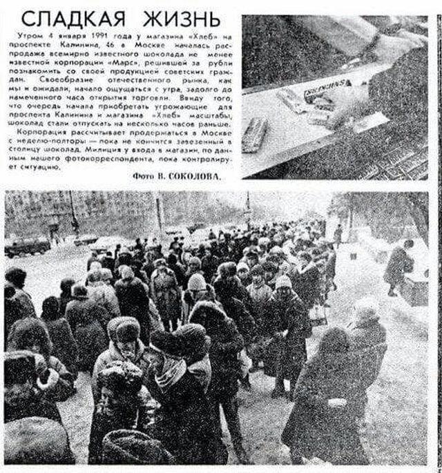 Вырезка из газеты о распродаже Марсов и Сникерсов в Москве, 1991 год
