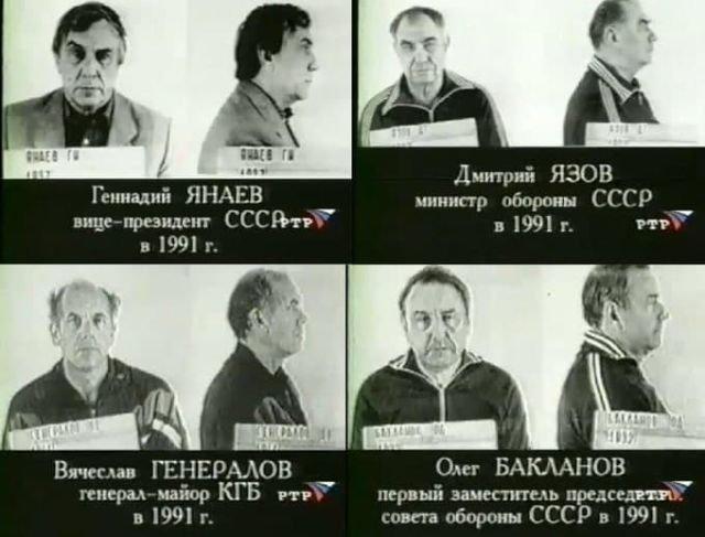 Арестованные после попытки государственного переворота члены ГКЧП