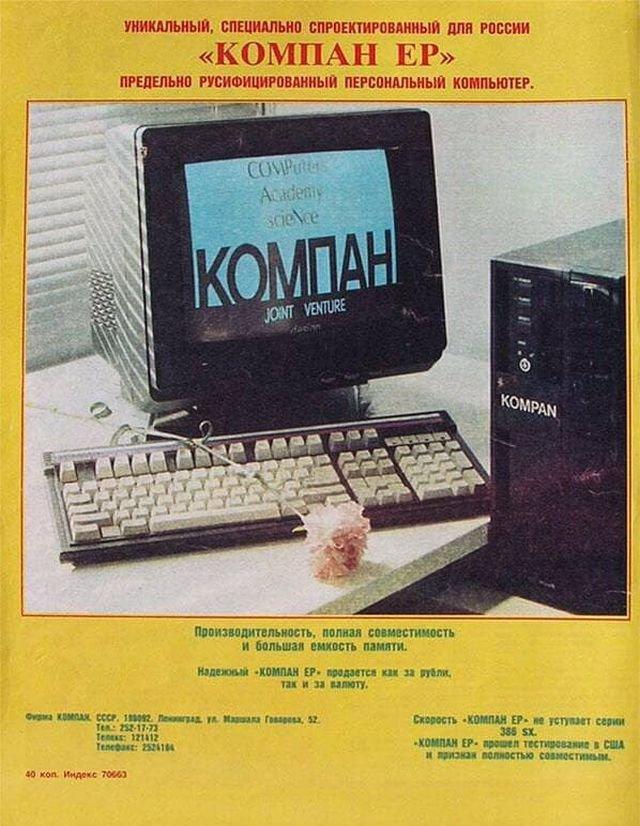 Реклама компьютеров. Журнал «Огонёк», 1990 год