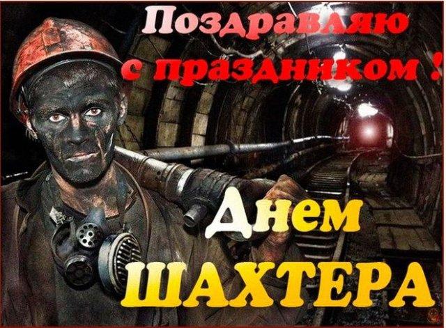 красивые открытки на день шахтера