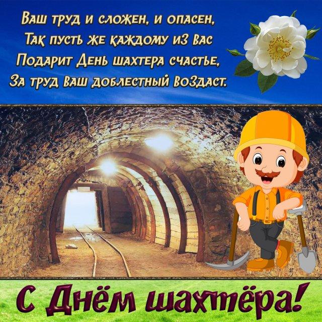 поздравления на день шахтера