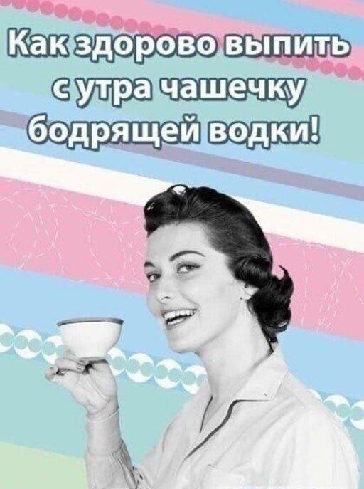 Мемы и приколы про алкоголь после прошедших выходных