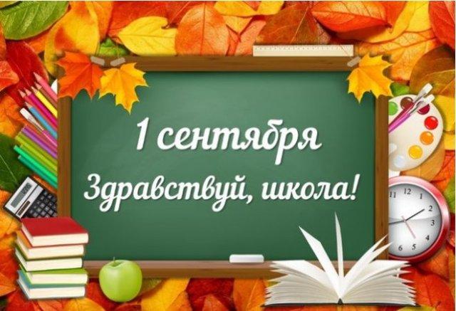 поздравления на 1 сентября