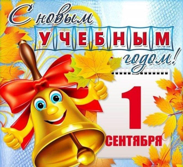 поздравления с 1 сентября