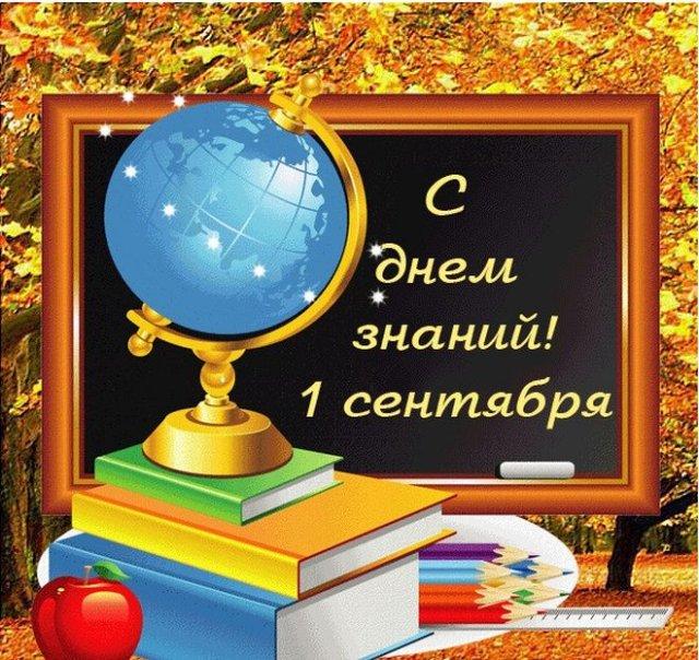 открытки на день знаний
