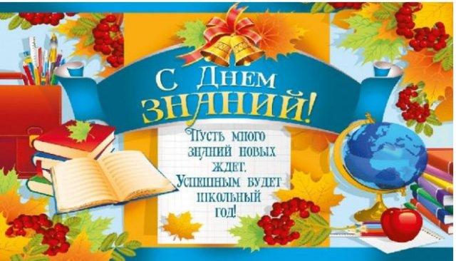 открытки на 1 сентября