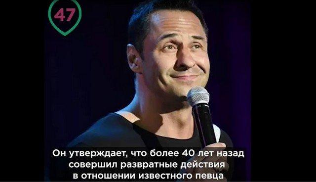 В Петербурге объявила мужчина, который изнасиловал Стаса Костюшкина
