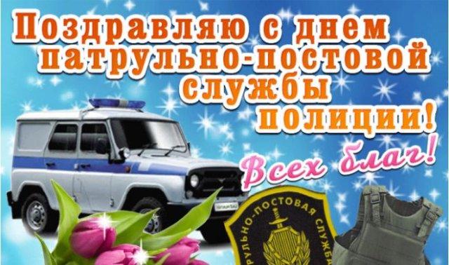 открытки на день патрульно-постовой службы