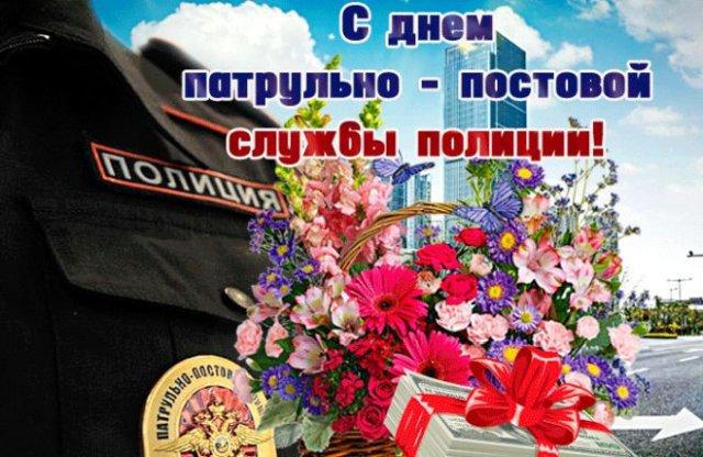 поздравления на день патрульно-постовой службы