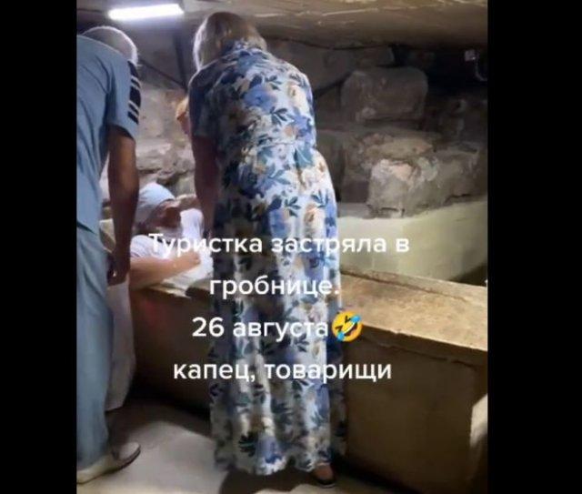 Женщина застряла в гробнице