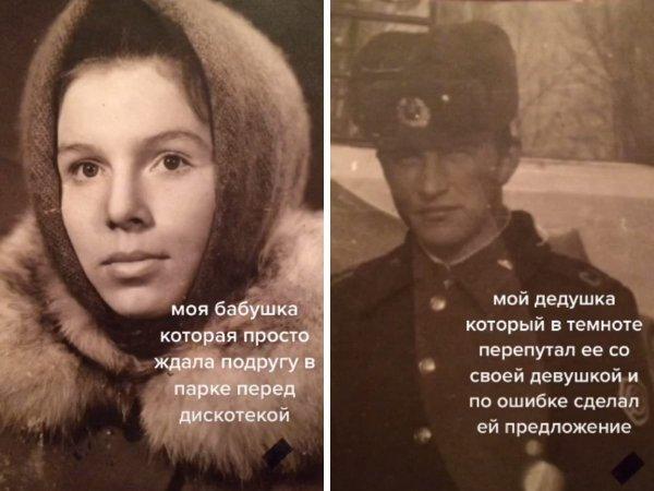 Флешмоб в TikTok: пользователи рассказали в двух словах, как познакомились их родители