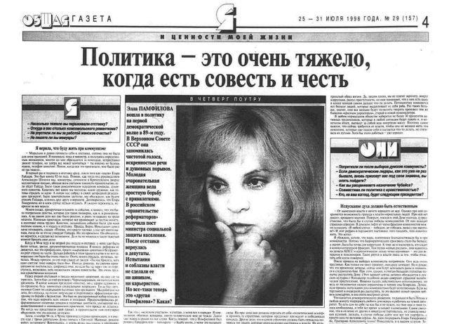 """Элла Памфилова: """"Политика - это очень тяжело, когда есть совесть и честь"""", 1996 год."""