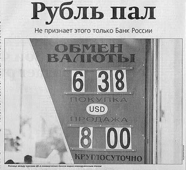 Курс доллара в 1998 году в самом начале дефолта. 8 рублей за доллар — это уже казалось «падением».