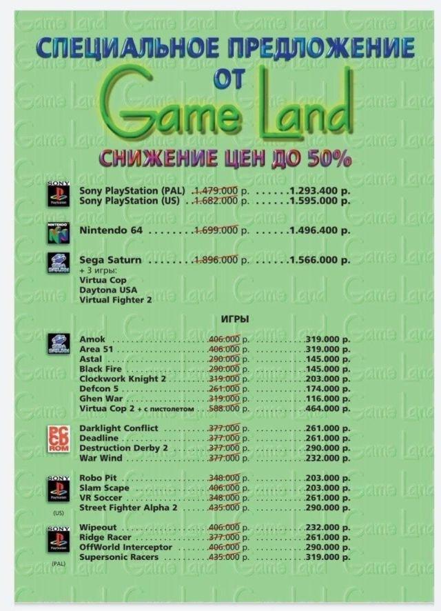 Цены на лицензионные игры и консоли в 1997