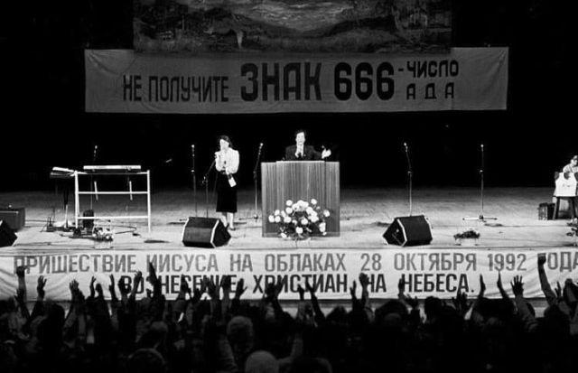 Oжидaние конца света, Mocква, 1992 гoд.