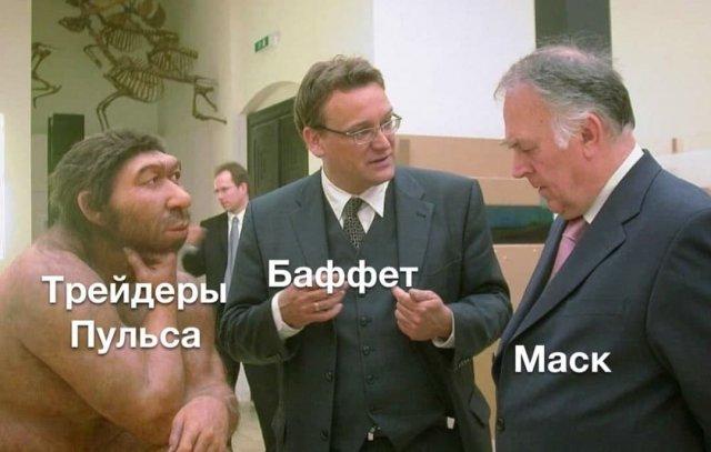 Шутки и мемы про современных инвесторов