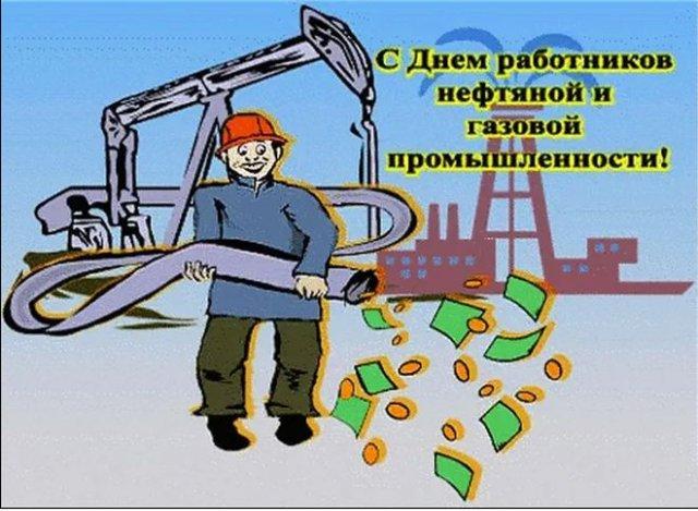поздравления на день нефтяника