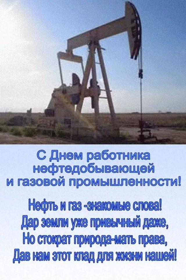 открытки на День работников нефтяной, газовой и топливной промышленности
