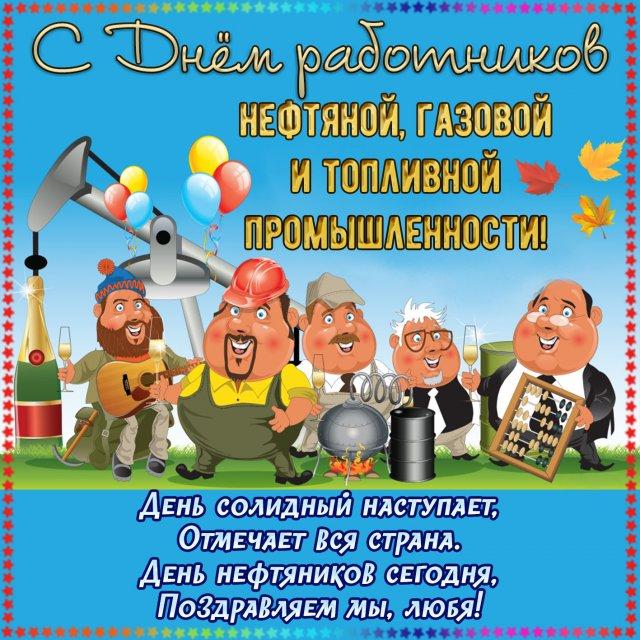 поздравления на День работников нефтяной, газовой и топливной промышленности