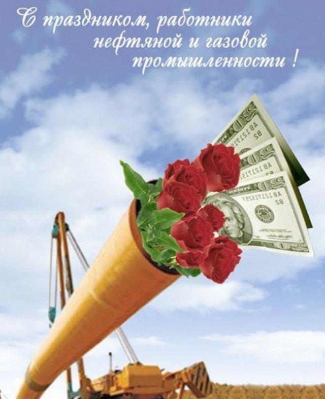 открытки на день нефтяника