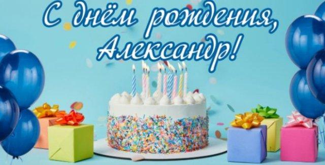 Поздравления на день рождения Александра