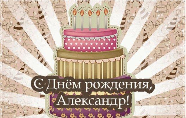 открытки на день рождения Саши