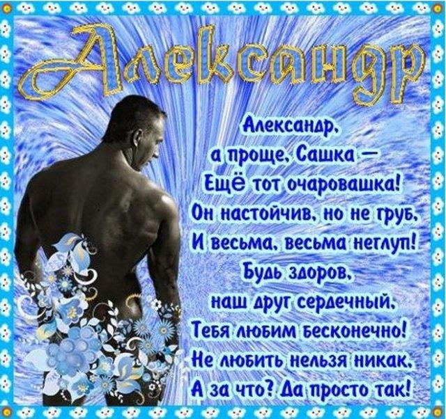 открытки с днем рождения Александр