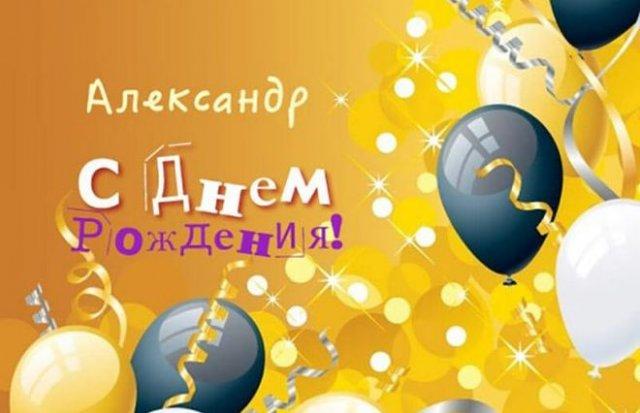 открытки на день рождения Александра
