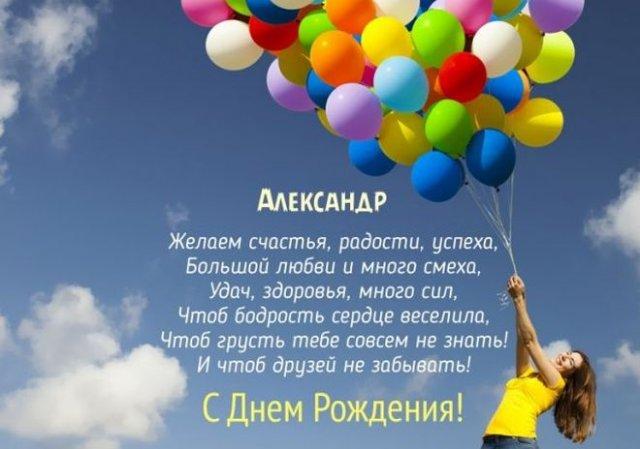 открытки на день рождения Александра мужчины