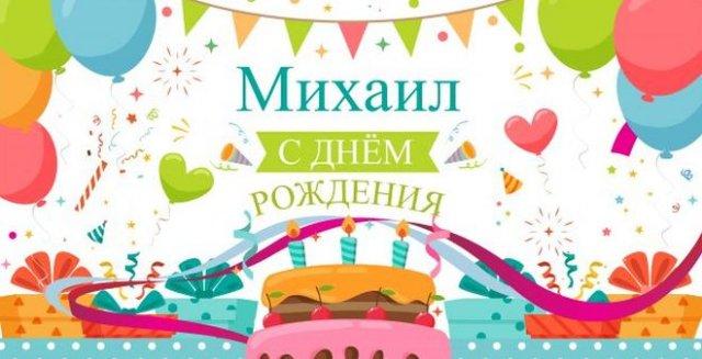 открытки с днем рождения Михаил