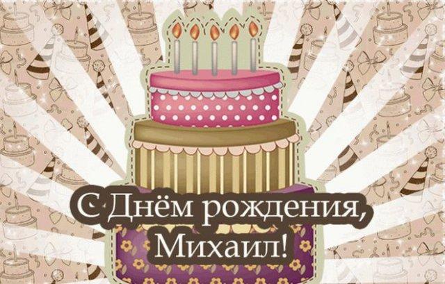 поздравления с днем рождения Михаил