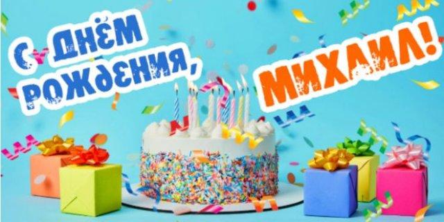 открытки на день рождения Михаила