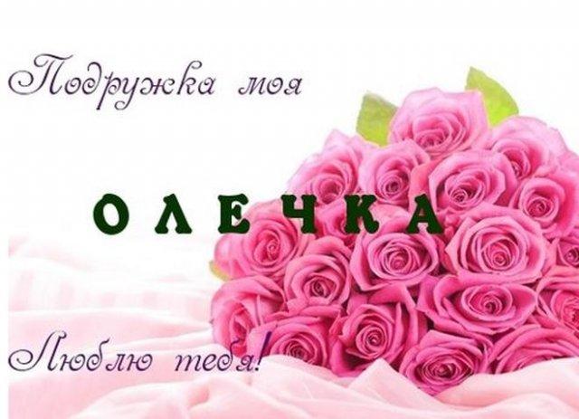 поздравления с днем рождения Ольга
