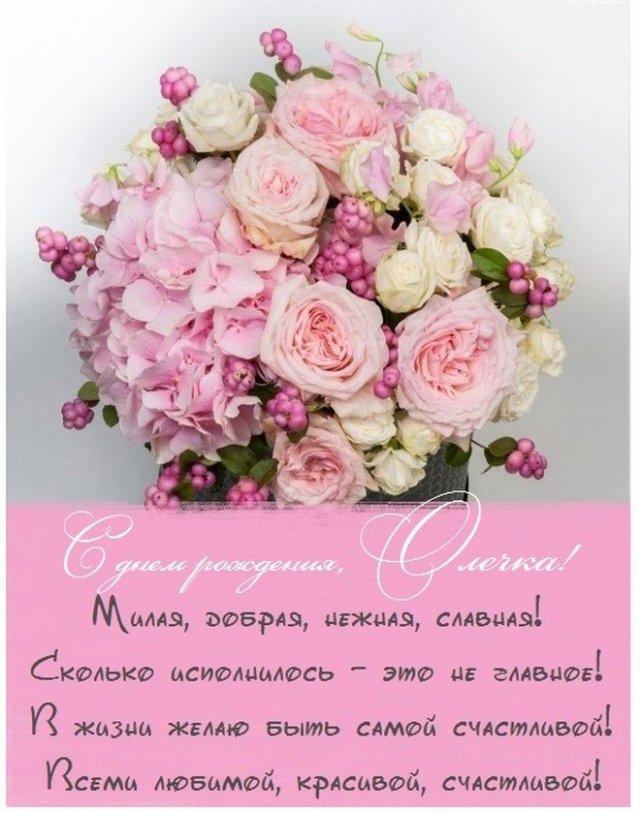Поздравления и открытки с Днем рождения Ольга (Оля)