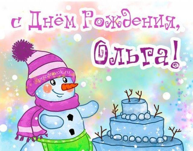 поздравления на день рождения Ольги