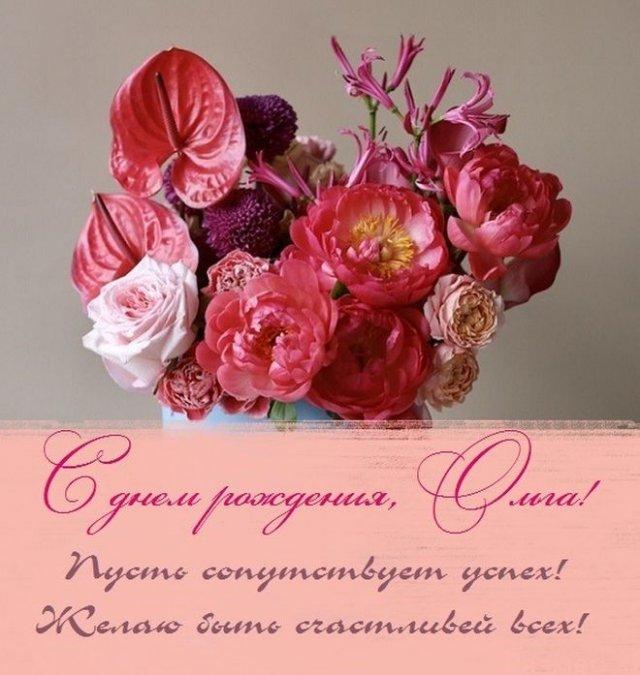 открытка с днем рождения Ольга